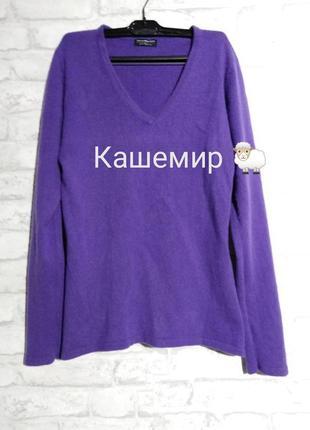 100% кашемир. кашемировый фиолетовый джемпер
