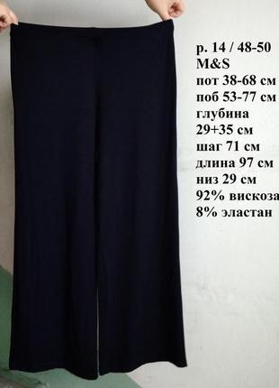 Р 14 / 48-50 стильные фирменные синие спортивные штаны брюки палаццо стрейчевые m&s