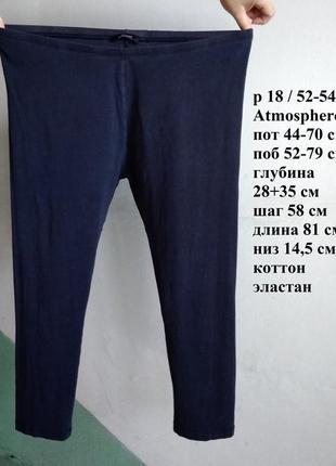 Р 18 / 52-54 удобные базовые синие штаны лосины стрейчевые трикотажные atmosphere