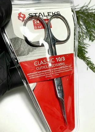 Ножницы сталекс