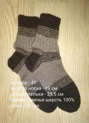 Вязаные шерстяные носки со вставленной в подошву джинсовой нитки