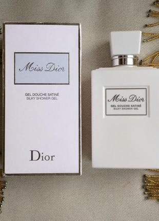 Christian dior miss dior silky shower gel оригинал гель для душа 200 мл франция