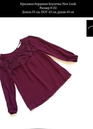Красивая бордовая вискозная блузочка размер s