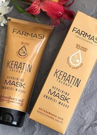 Маска для волос с кератином keratin therapy mask farmasi💎