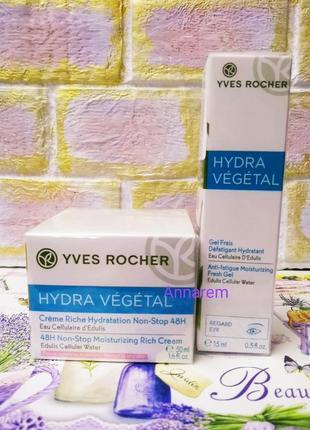 Вместе дешевле! набор для ухода за кожей лица hydra vegetal