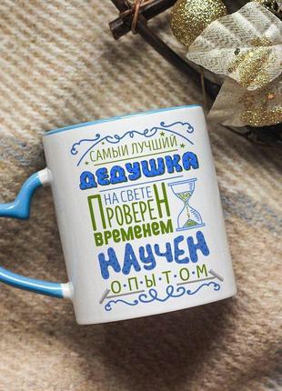 Чашка на подарок дедушке