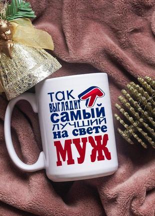 Большая чашка лучшему мужу