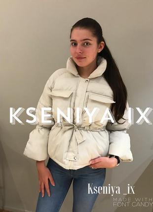 Новая бежевая, молочная, белая куртка, пуховик, дутыш с поясом и карманами