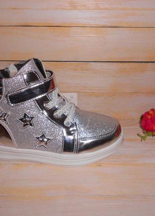 Демисезонные ботинки р29 для девочки