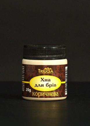 Натуральная хна для бровей коричневая триюга, красит только волоски, 20 г