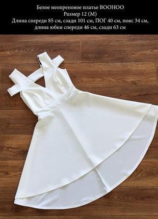 Стильное белоснежное неопреновое вечернее платье l