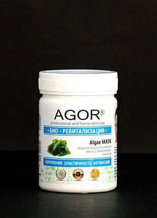 Альгинатная маска биоревитализация от agor 25 г. от прыщей, пятен, морщин