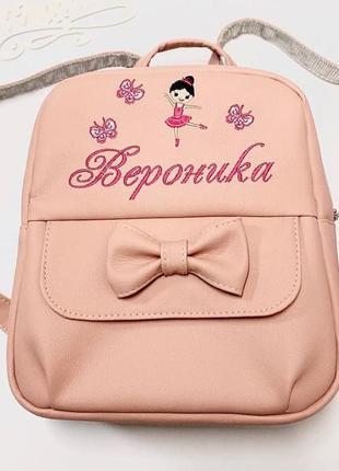Детский именной рюкзак с вышивкой