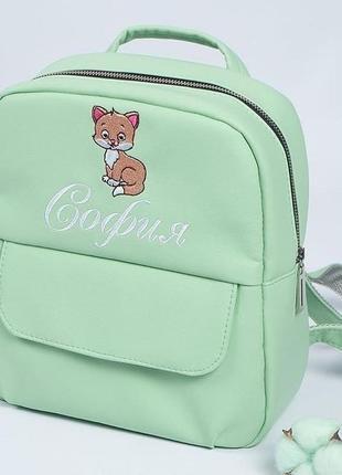 Рюкзак детский с вишивкой софия