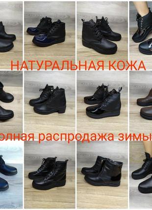 Кожаные зимние ботинки 36-40 размера , полная распродажа , кожаные ботинки
