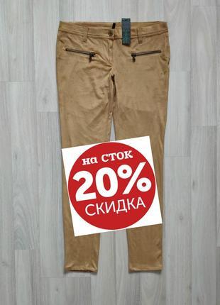 Красивые жеенские брюки под замш размер 44