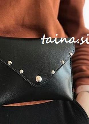 Сумка на пояс черная поясная сумочка клатч конверт бананка