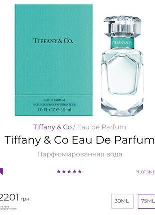 Tiffany&co парфюмированная вода новая 75мл