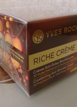 Ночной благотворный риш крем ив роше riche creme yves rocher от морщин