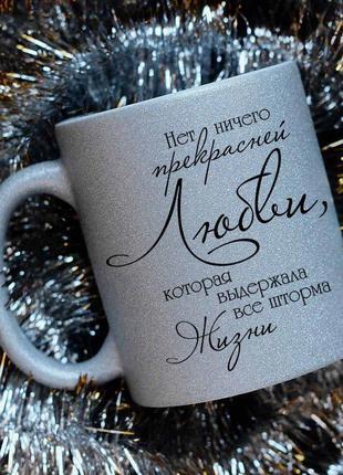 Глиттерная чашка любви