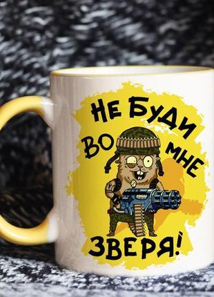 Чашка не буди во мне зверя