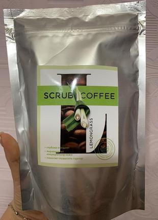 Натуральні кавові скраби
