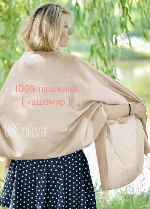 Не подделка! 100% пашмина  пашминовая шаль пашминовый палантин кашемировая