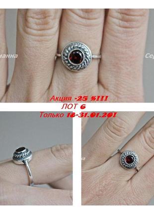 Лот 6) скидка 25%! серебряное кольцо хартов 1101 гранат р.18
