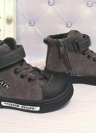 Крутые деми ботинки для мальчиков
