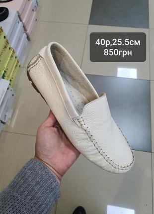 Кожаные туфли мокасины распродажа