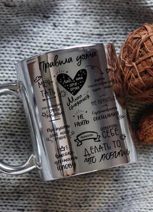Чашка правила дома