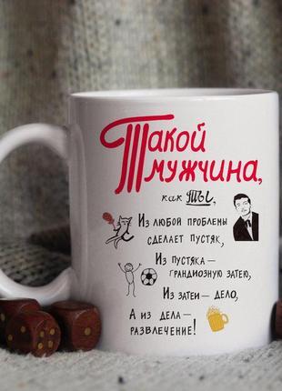 Чашка для любимого мужчины