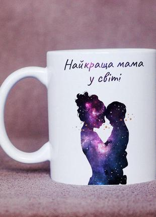 Чашка белая для мамы
