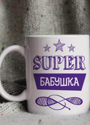 Чашка супер бабушка