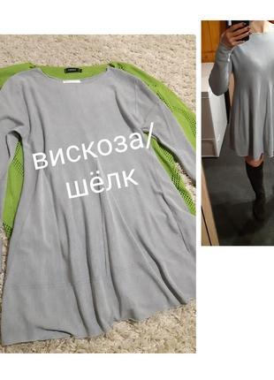 Стильное серое платье вискоза/шелк, tricotonic, p. l/xl
