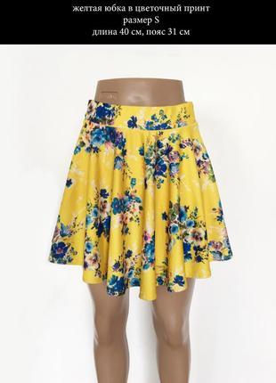 Симпатичная желтая юбка в цветочный принт размер s