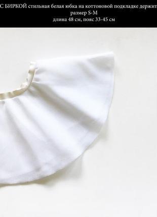 Новая с биркой стильная белая юбка на подкладке