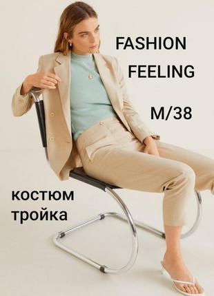 Fashion feeling m/38 бежевый женский костюм тройка