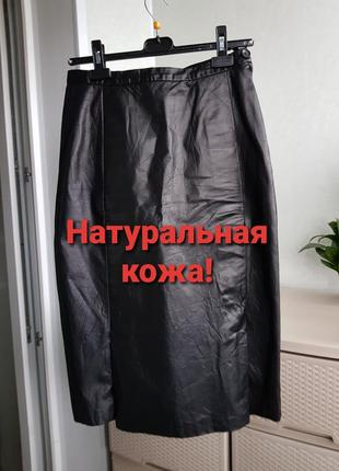 Черная кожаная юбка карандаш миди с разрезами