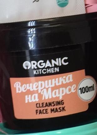 """Маска-очищение для лица """"вечеринка на марсе"""""""