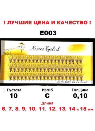 Накладные пучковые ресницы nesura eyelash 10d, 6-15 мм, изгиб c, 60 пучков, несура пучки
