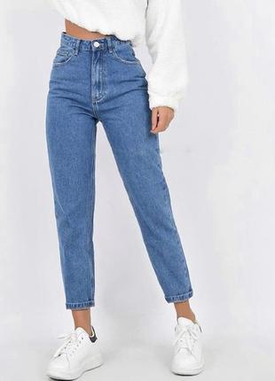 Идеальные джинсы mom!💣