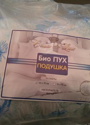 Новинка!!! супер мягкая и удобная подушка. биопух