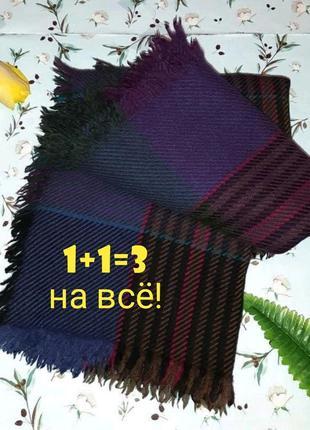 🎁1+1=3 стильный шерстяной теплый шарф платок в клетку, большой размер