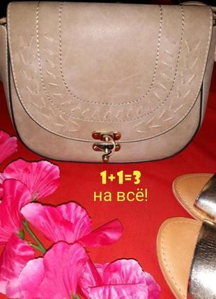 🎁1+1=3 стильная бежевая маленькая сумка сумочка на длинном ремешке new look в этно-стиле