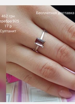 Серебряное кольцо султанит