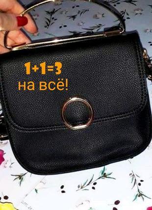🎁1+1=3 стильная маленькая кожаная черная сумка кроссбоди с длинной ручкой
