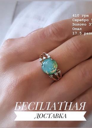 Серебряное кольцо опал