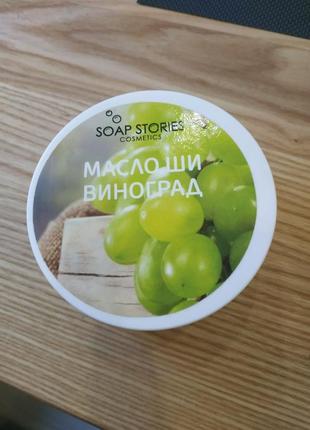 Масло ши виноград