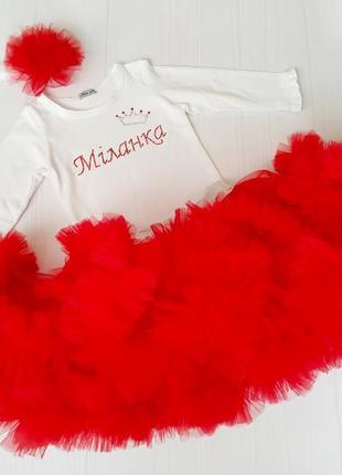 Фатиновая юбка, именной комплект, іменний комплект
